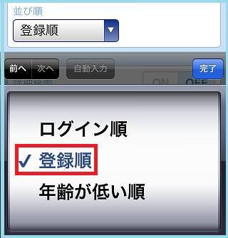 yysプロフ検索登録順の画像